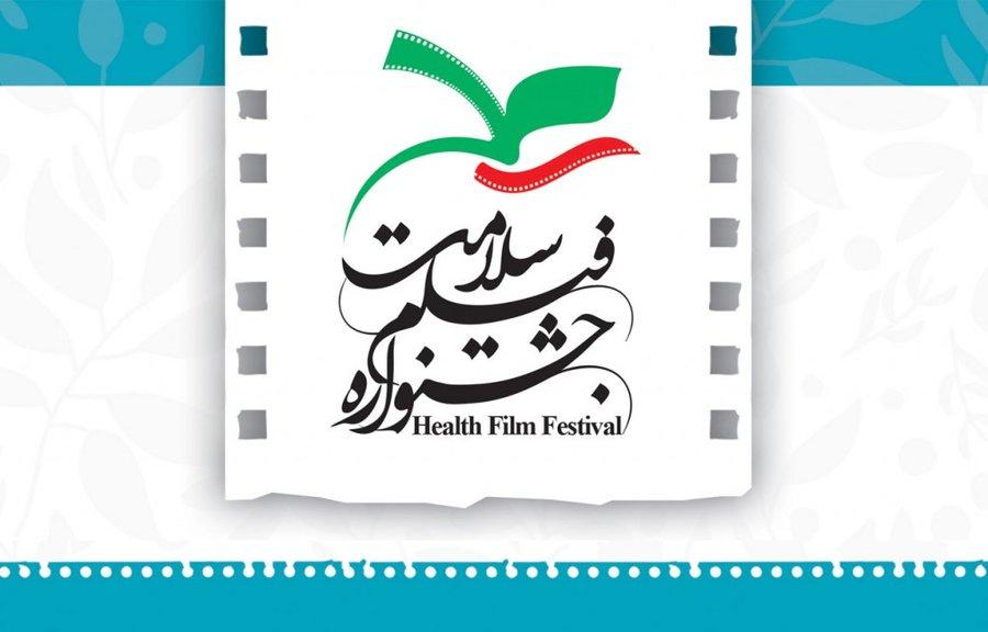 ۲ جایزه اصلی جشنواره ملی سلامت برای ۲ فیلم از انجمن