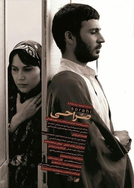 جایزه بهترین فیلم داستانی جشنواره طنین به صراحی رسید