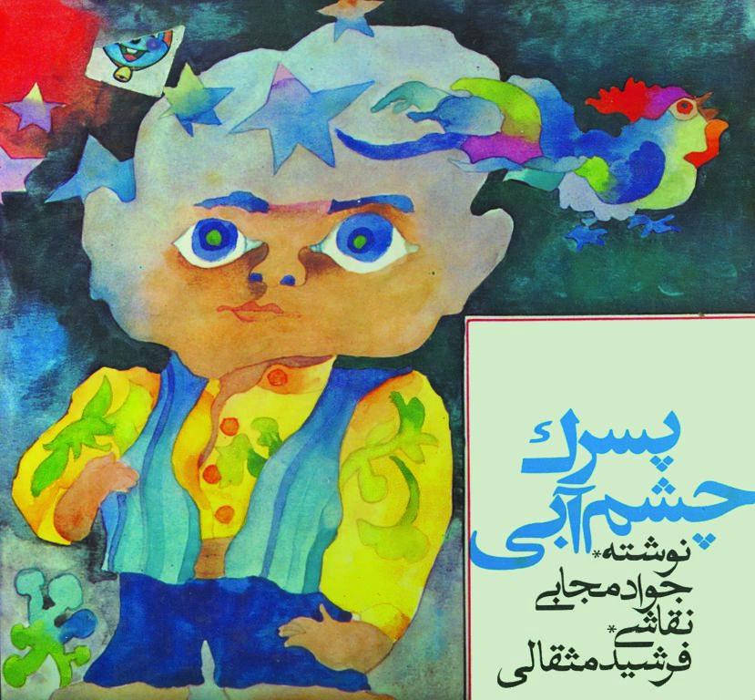 نمایش فیلم کوتاه ایرانی در نیویورک