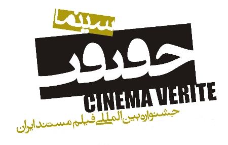 مستندسازان برای شرکت در جشنواره «سینماحقیقت» تا پایان هفته فرصت دارند