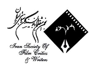 برگزاری اختتامیه چهارمین جشنواره نوشتار سینمایی