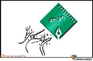 شهریور ماه؛ زمان برگزاری دهمین جشن انجمن منتقدان سینمایی