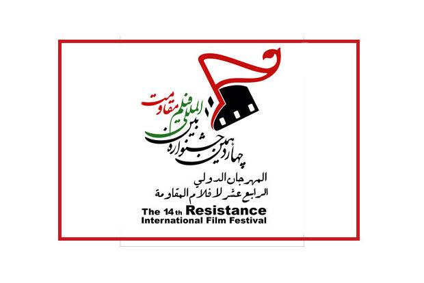 ۳ هزار مکان میزبان جشنواره مقاومت شدند