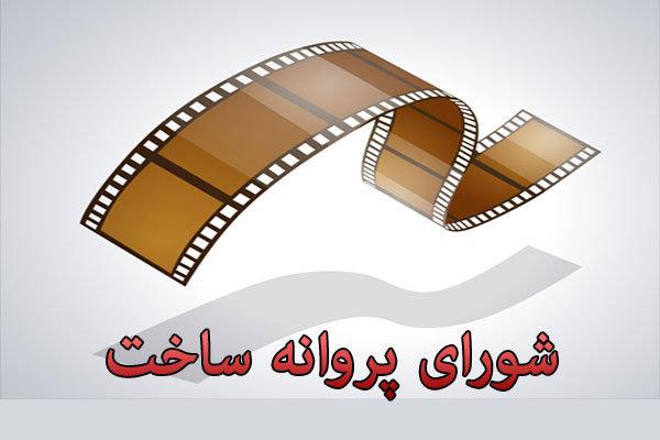 موافقت شورای ساخت با سه فیلم نامه