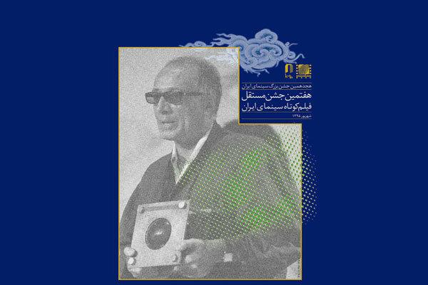 نامزدهای هفتمین جشن فیلم کوتاه سینمای ایران اعلام شد