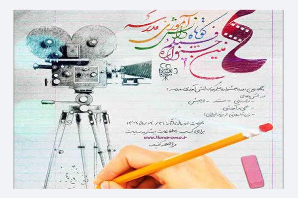 آغاز داوری جشنواره فیلم کوتاه «مدرسه»