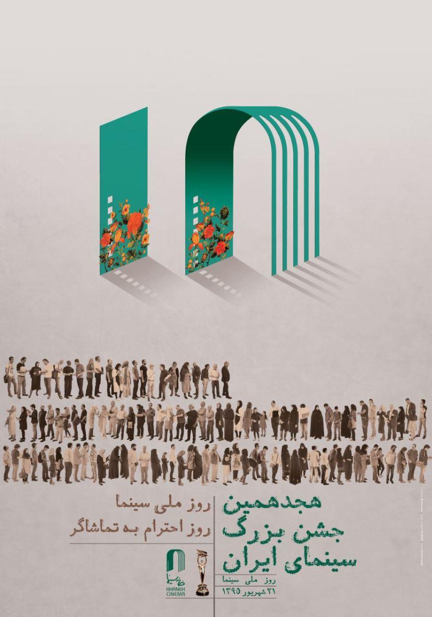 با اهداء تندیس ها به برگزیدگان ، مراسم پایانی هجدهمین جشن بزرگ سینمای ایران برگزار شد