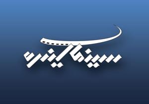 """فیلم کوتاه """"پانج"""" به نویسندگی و کارگردانی احسان شادمانی در نهمین پاتوق فیلم کوتاه سینمای آینده به روی پرده می رود."""