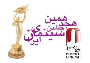 آثار منتخب فیلم های کوتاه هجدهمین جشن سینمای ایران اعلام شد