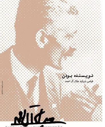 مستندی «درباره جلال آلاحمد» به هنروتجربه میآید