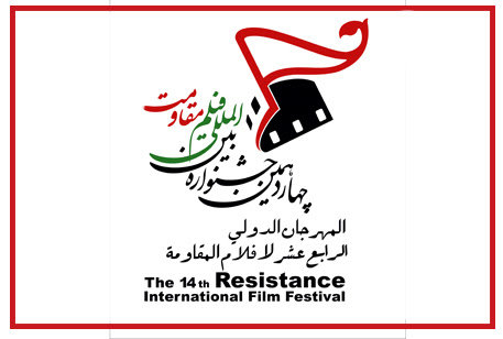 آثاری با محوریت انقلاب اسلامی در جشنواره فیلم مقاومت