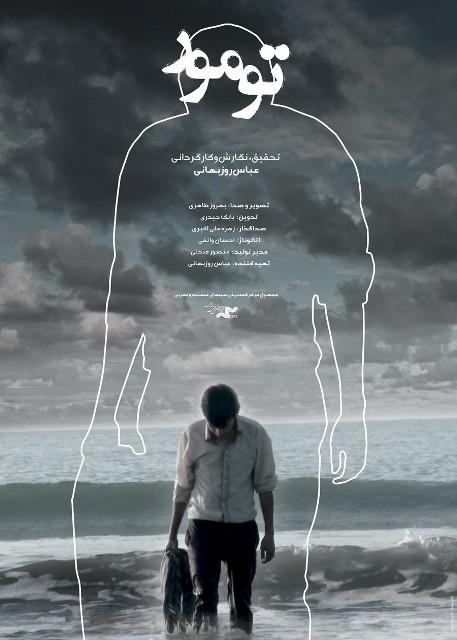 نمایش دو فیلم مستند با موضوع سرطان در سالن سینماحقیقت