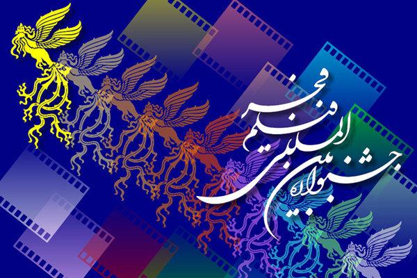 فراخوان جشنواره فیلم فجر ۳۵ منتشر شد