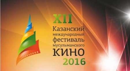 جشنواره فیلم اسلامی روسیه با محمد رسول الله (ص) آغاز شد