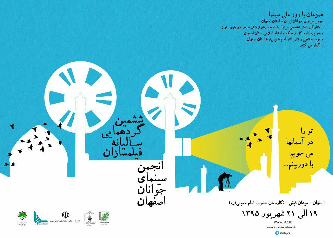 گردهمایی فیلمسازان به مناسبت روز ملی سینما