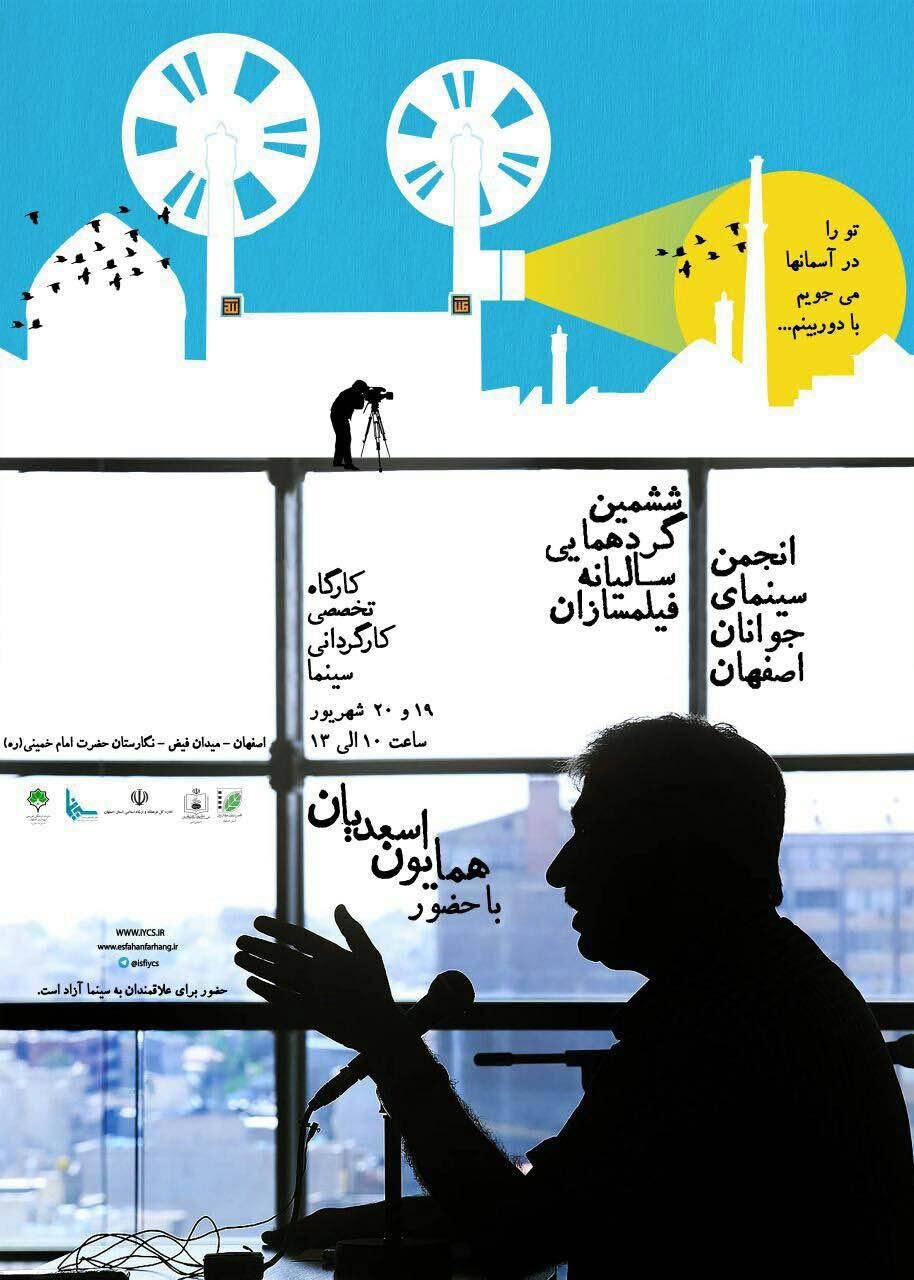 گردهمایی فیلمسازان به مناسبت روز ملی سینما در اصفهان