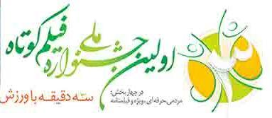 پنج جایزه سهم لاهیجان از جشنواره ورزش یزد