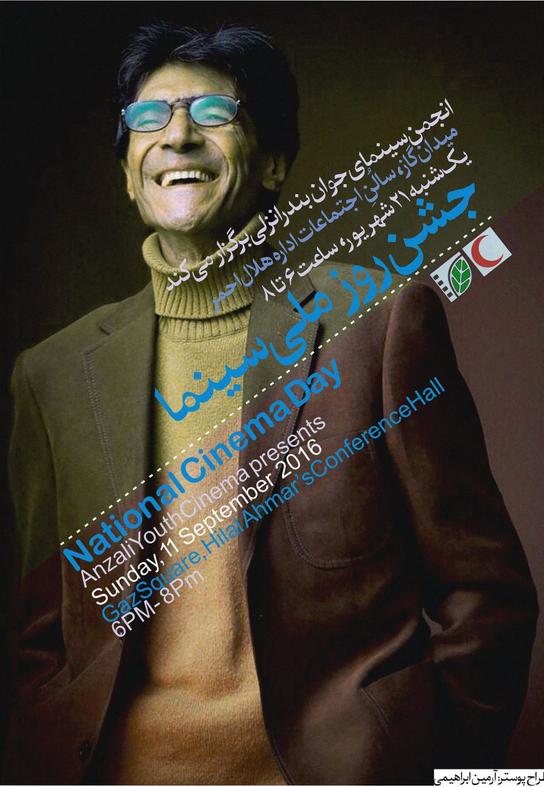 پیام فرید فرخنده کیش همزمان با برگزاری جشن بزرگ سینمای ایران به مناسبت روز ملی سینما در سراسر کشور