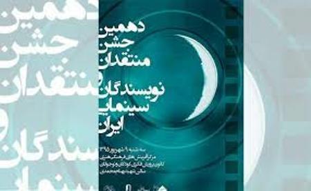 تجلیل از رخشان بنیاعتماد، غلام حیدری و فیلمخانه ملی در جشن منتقدان سینما