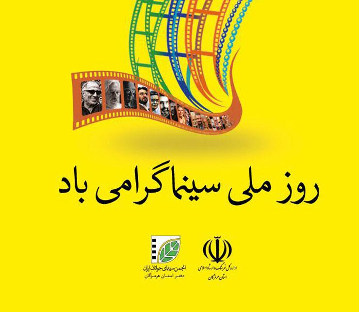 پوسترهای روز ملی سینما ۱۳۹۵