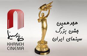 """تندیس جشن خانه سینما برای """"قارلی داملار"""""""
