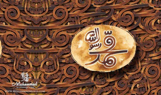 نمایش فیلم محمد رسول الله (ص) در جشنواره فیلم مسلمانان روسیه