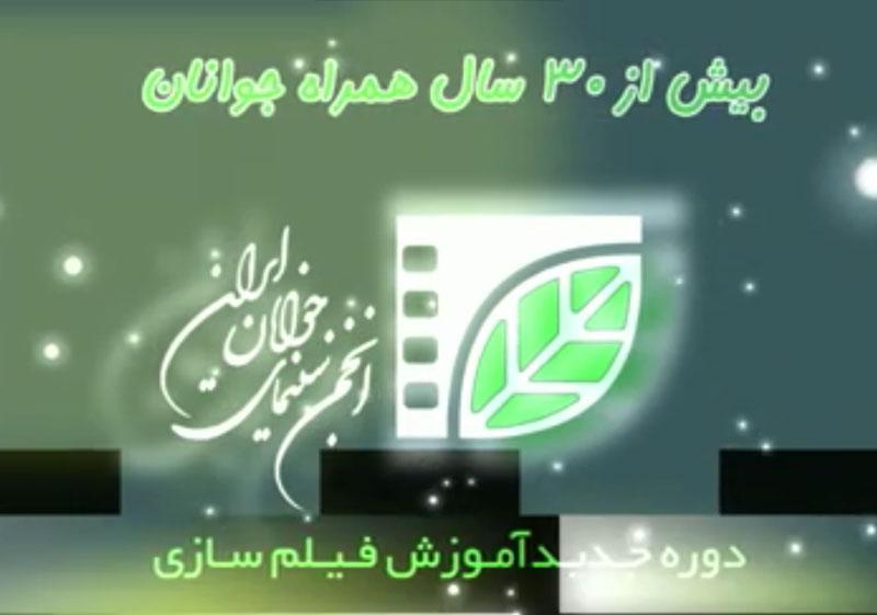 تیزر دوره های آموزشی انجمن سینمای جوانان ایران-۱۳۹۵