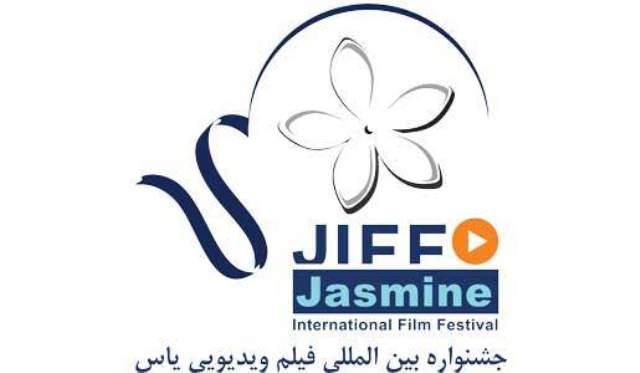فراخوان اقلام تبلیغاتی چهارمین جشنواره فیلم یاس منتشر شد