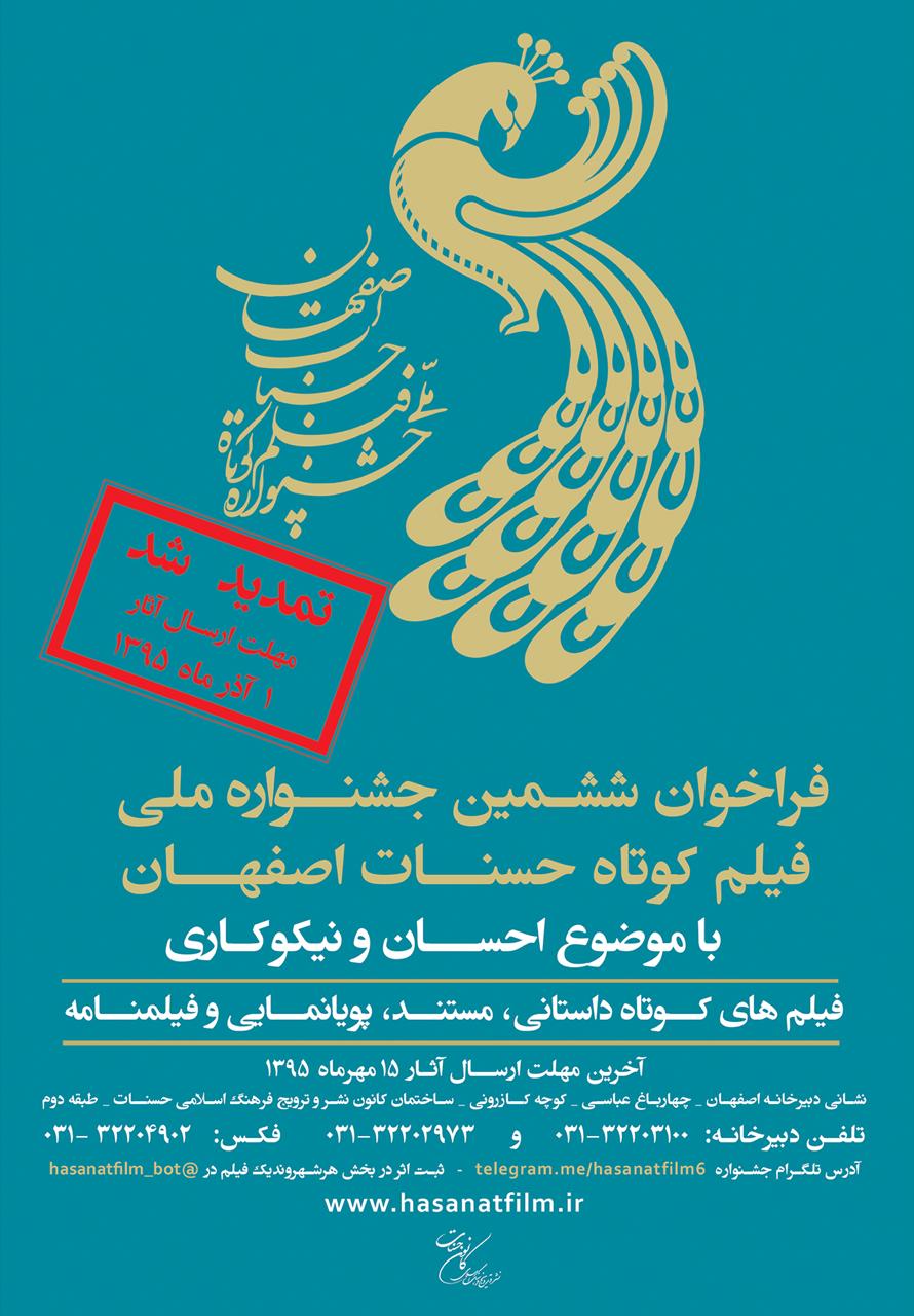 فراخوان ششمین جشنواره ملی فیلم کوتاه حسنات اصفهان