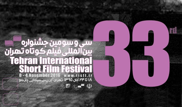 نمایش آثار ایرانی جشنواره فیلم کوتاه تهران با زیرنویس انگلیسی
