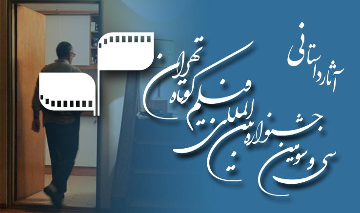 رقابت ۶۵ فیلم در بخش داستانی جشنواره فیلم کوتاه تهران