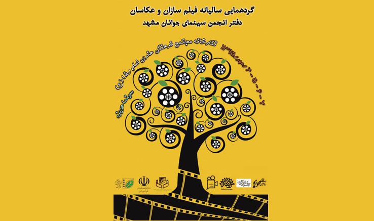 گردهمایی فیلمسازان و عکاسان انجمن سینمای جوانان ایران خراسان رضوی