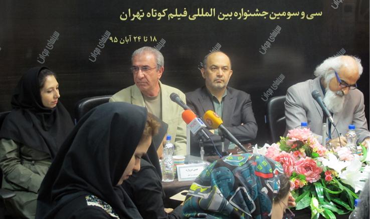 نشست مطبوعاتی سی و سومین جشنواره بین المللی فیلم کوتاه تهران