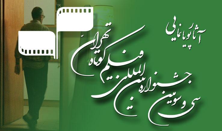 آثار پویانمایی راهیافته به بخش ملی سی و سومین جشنواره فیلم کوتاه تهران معرفی شدند