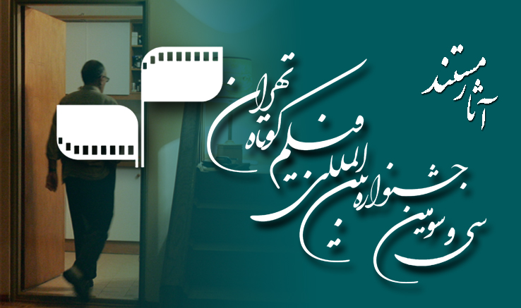 اسامی فیلمهای راهیافته به بخش مستند جشنواره فیلم کوتاه تهران