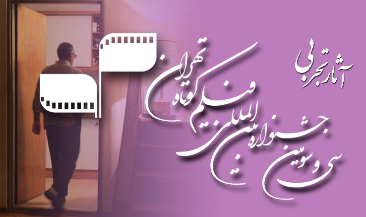 اسامی فیلمهای راهیافته به بخش تجربی جشنواره فیلم کوتاه تهران