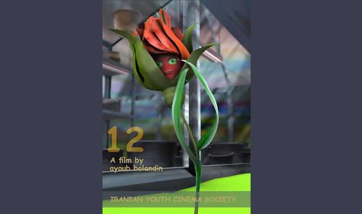 راهیابی انیمیشن سه بعدی ۱۲ به جشنواره «ونژو» چین