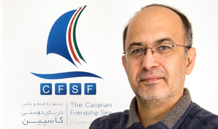 پیام مدیرعامل انجمن سینمای جوانان ایران به سومین جشنواره دریای دوستی-کاسپین