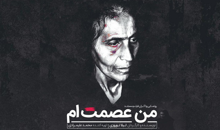 حمایت از حقوق حیوانات با رونمایی از مستند«من عصمتم»