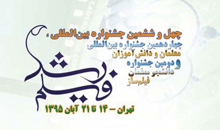 فیلمهای پذیرفته شده انجمن سینمای جوانان ایران در جشنواره بین المللی فیلم رشد
