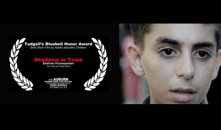 یک جایزه از جشنواره فیلم کودک و نوجوان آبرون برای «سایههای یک شهر»