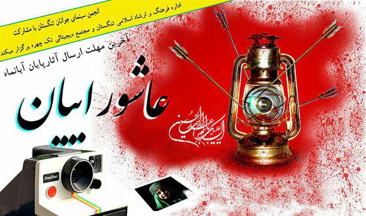 فراخوان نخستین مسابقه عکاسی عاشوراییان
