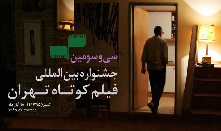 چه کسانی آثار جشنواره فیلم کوتاه تهران را انتخاب کردند؟