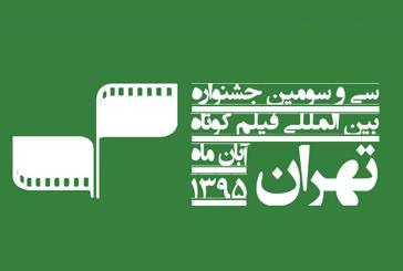 کوتاهترین مراسم افتتاحیه برای جشنواره فیلم کوتاه تهران