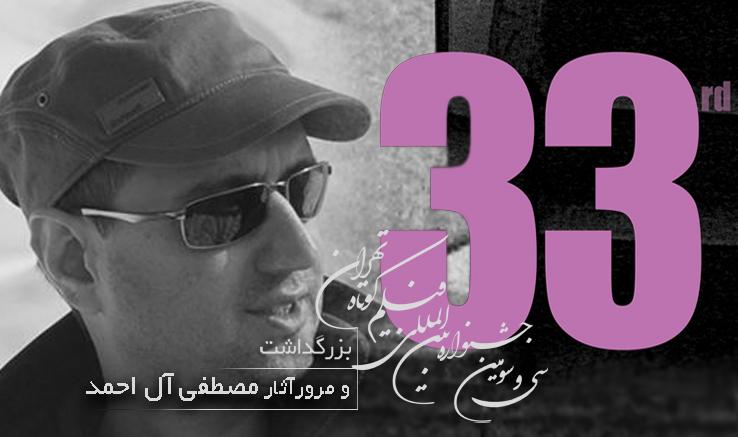 مرور آثار مصطفی آل احمد در پنجمین روز جشنواره فیلم کوتاه تهران