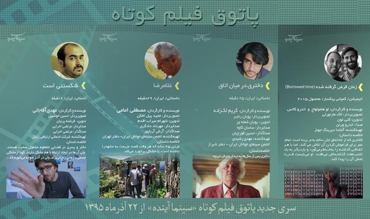 با حضور جدی دفتر تهران و با هدف حمایت از فیلمسازان آماتور حوزه فیلم کوتاه؛ سری جدید پاتوق فیلم کوتاه «سینما آینده» آغاز بهکار میکند