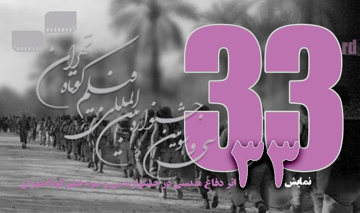 نمایش ۳۳ اثر دفاع مقدسی در جشنواره سی و سوم فیلم کوتاه تهران