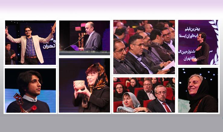 گزارش تصویری مراسم اختتامیه سی و سومین جشنواره بین المللی فیلم کوتاه تهران