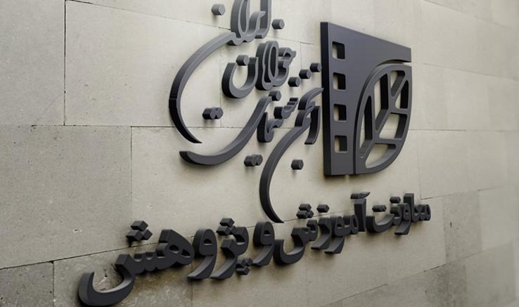 گزارش تفصیلی معاونت آموزش و پژوهش انجمن سینمای جوانان ایران از روند دوره آموزشی فیلمسازی سال۱۳۹۵