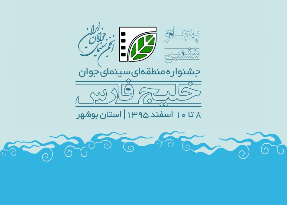 جشنواره منطقهای «خلیج فارس» میزبان پنج استان دیگر هم شد